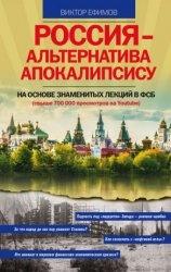 Книга Россия – альтернатива апокалипсису