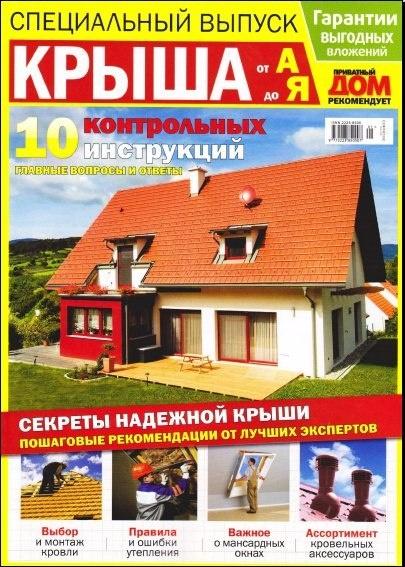Книга Журнал: Приватный дом. Спецвыпуск №1 (2014)