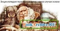 Книга Энциклопедия полезных советов на все случаи жизни