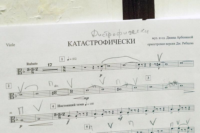 Зима. Репетиция. Башмет и Арбенина. 30.01.15.09..jpg