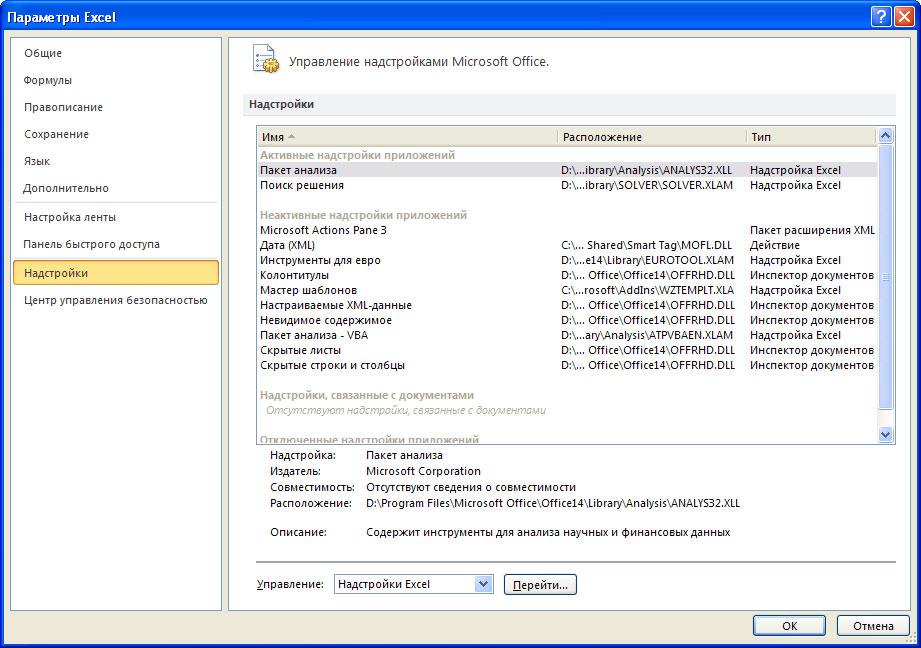 Рис. 4. Диалоговое окно Параметры Excel