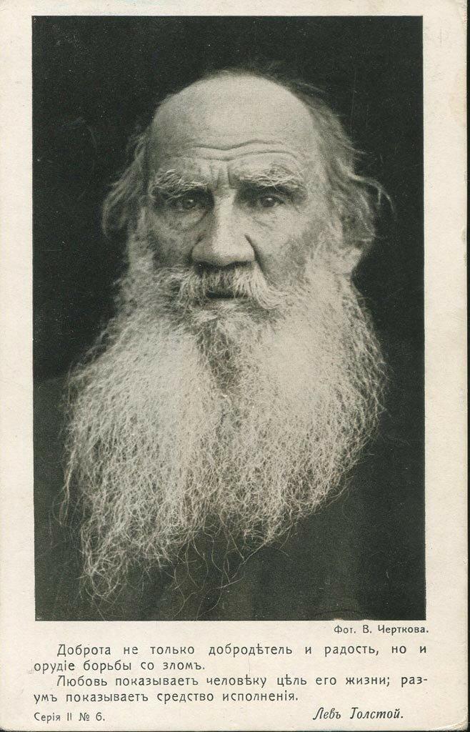 Лев Толстой. Серия II №6