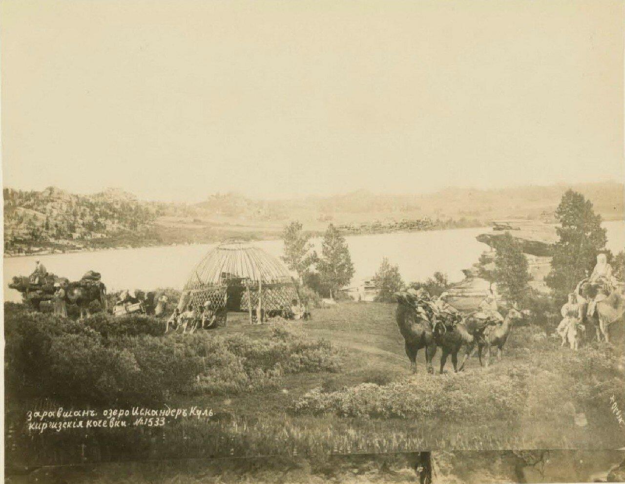 Заравшан. Озеро Искандер-куль. Киргизская кочевка