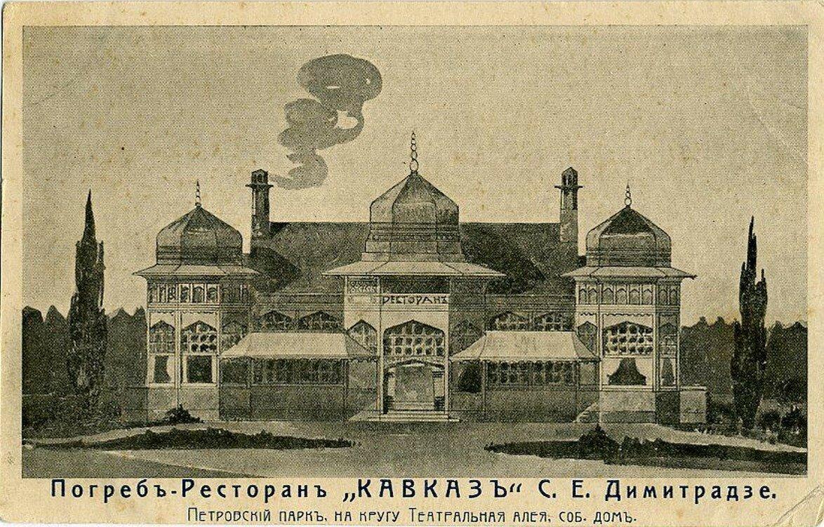Окрестности Москвы. Петровский парк. Погреб-ресторан «Кавказ»