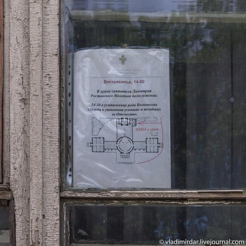 Сообщение о службе в Храме Дмитрия Ростовского