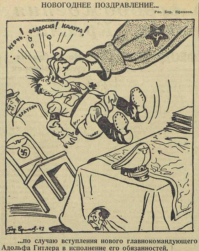 «Красная звезда», 3 января 1942 года, кто такой Гитлер, Гитлер капут, стратегия Гитлера, идеология фашизма, тайны Третьего Рейха, Майн кампф