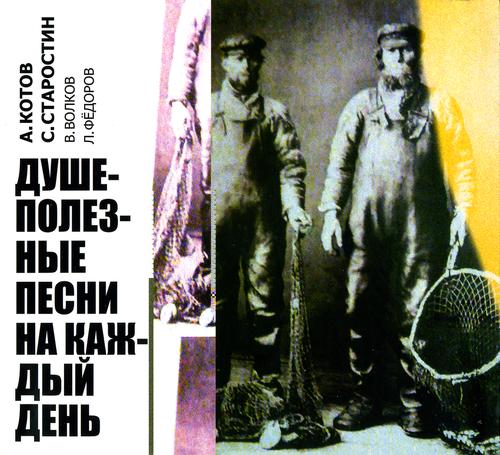 Котов, Старостин, Волков, Фёдоров - Душеполезные песни на каждый день (2008) MP3