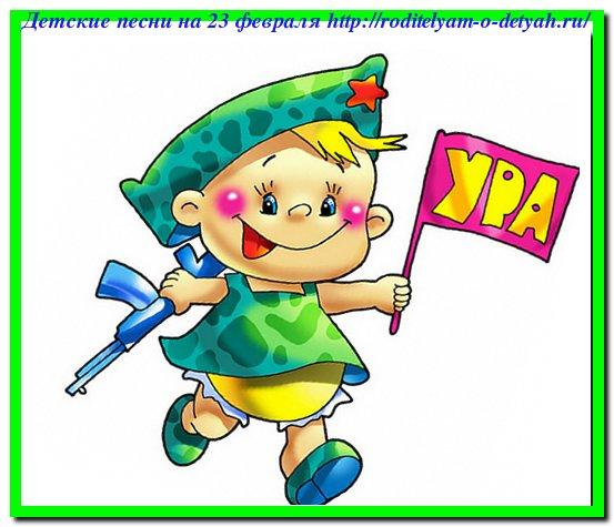 Детские песни на 23 февраля