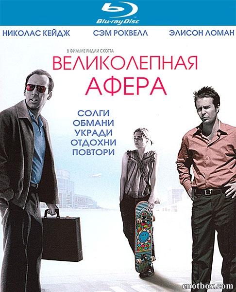 Великолепная афера / Matchstick Men (2003/BDRip/HDRip)