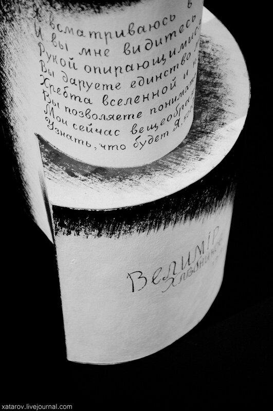 Выставка Птицы и Цыфры. К 130-летию со дня рождения Велимира Хлебникова. Московский музей современного искусства