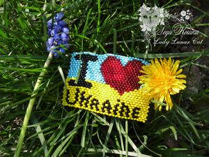 Люблю Украину1.jpg