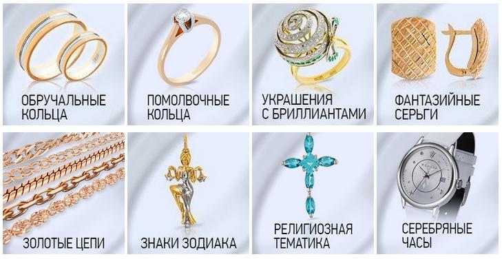 каталог ювелирные изделия