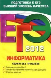 Книга ЕГЭ 2012, Информатика, Сдаем без проблем, Островская Е.М., Самылкина Н.Н., 2011