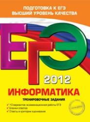 Книга ЕГЭ 2012, Информатика, Тренировочные задания, Самылкина Н.Н., Островская Е.М., 2011