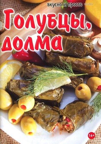 Книга Журналы:  Вкусно и просто №№3-4 (2014)