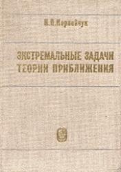 Книга Экстремальные задачи теории приближения
