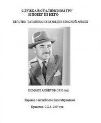 Книга Служба в сталинском ГРУ и побег из него. Бегство татарина из разведки Красной Армии