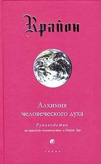 Книга Крайон - Алхимия человеческого духа