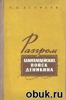 Книга Разгром белогвардейских войск Деникина