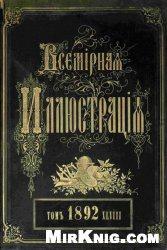 Журнал Всемирная иллюстрация 1892, том 48