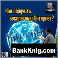 Книга Как получить бесплатный Интернет? (2012)  389,93Мб