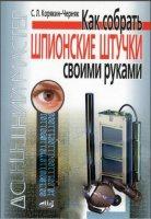 Журнал Как собрать шпионские штучки своими руками (JPG, PDF) jpg, pdf 65,92Мб