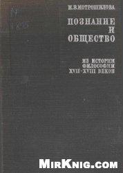 Книга Познание и общество  (Из истории философии XVII—XVIII веков)