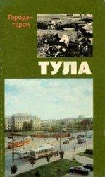 Книга Тула: Страницы хроники героической защиты города-героя в 1941 г.