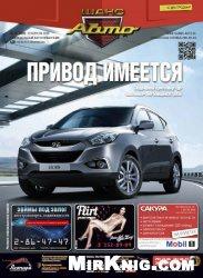 Шанс-авто №16 2014