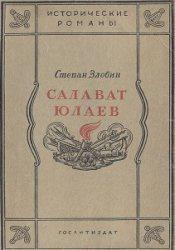 Книга Салават Юлаев