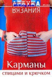 Азбука вязания №5 2014. Карманы спицами и крючком