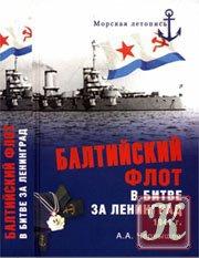 Книга Книга Балтийский флот в битве за Ленинград 1941 г.