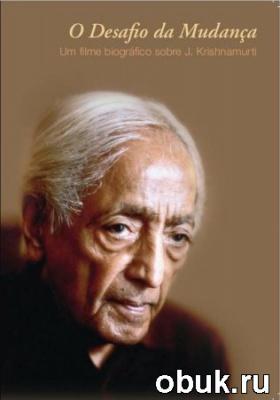 Книга Джидду Кришнамурти - Парижские Беседы (Аудиокнига)