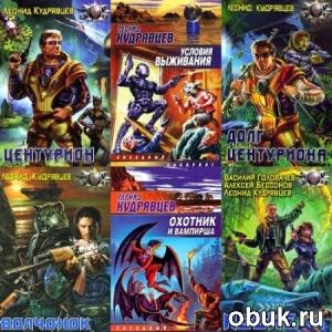 Книга Леонид Кудрявцев. Сборник книг (73 шт)