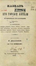 Книга Кавказ и его горские жители в нынешнем их положении