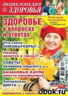 Журнал Народный лекарь. Энциклопедия здоровья №19 (октябрь 2012)