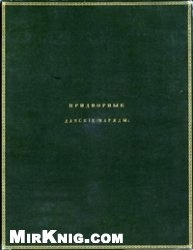 Книга Придворные дамские наряды. (Рисунки придворных дамских нарядов)