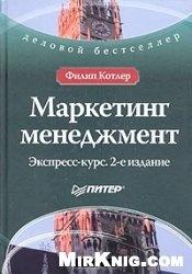 Книга Маркетинг менеджмент. Экспресс-курс