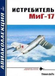 Журнал Авиаколлекция. 2007 №5. Истребитель МиГ-17