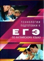 Технологии подготовки к ЕГЭ по английскому