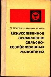 Книга Искусственное осеменение сельскохозяйственных животных