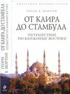 Книга От Каира до Стамбула. Путешествие по Ближнему Востоку