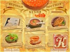 Книга Книга Библиотека рецептов. Вкусная постная кухня