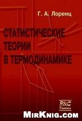 Книга Статистические теории в термодинамике