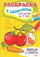 Книга Овощи и фрукты. Раскраска с заданиями для детей от 4 лет pdf, doc 13,74Мб
