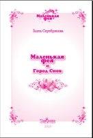 Книга Маленькая фея и Город Снов pdf 7,16Мб