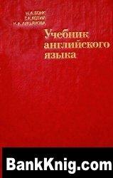 Книга Учебник английского языка djvu 6,7Мб