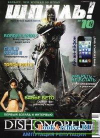 Журнал Шпиль! №10 (октябрь 2012).