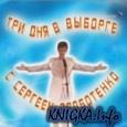Аудиокнига Три дня в Выборге с Сергеем Дроботенко (аудиокнига)