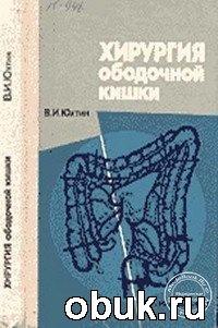 Книга Юхтин В. И. - Хирургия ободочной кишки